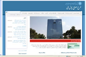 "The homepage of ""The National Currency Reform Plan"""