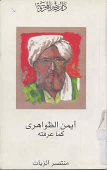 The front cover of a book by Montasser al-Zayat, an Egyptian lawyer, about Ayman al-Zawahiri