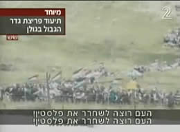 Photo courtesy of Israel Channel 2, May 15, 2011