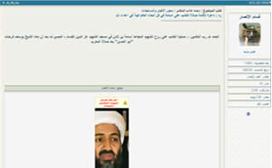 An appeal on the Hamas forum to say a special prayer for Osama bin Laden