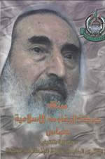 Ahmed Yassin, Hamas founder who shaped the movement's charter, on the front cover an edition printed in Qalqilya in 2004.