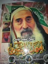 A poster of Hamas founder Ahmed Yassin.