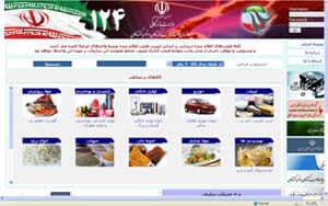 New website provides real-time information on prices of products, goods