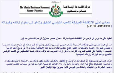 The open letter posted on the Hamas forum (January 16, 2011).