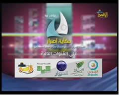 The Al-Hiwar TV logo next to those of other media affiliated with Hamas or the Muslim Brotherhood