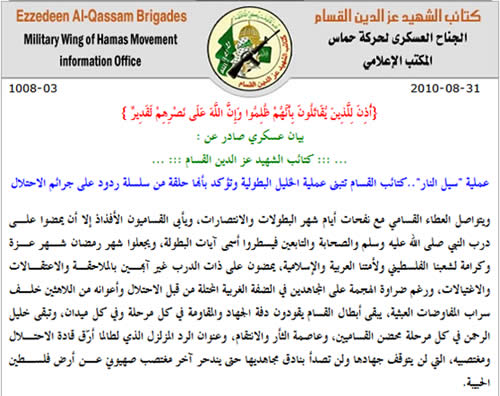 A section of the announcement claiming responsibility for the attack,