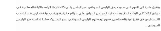 The original Arabic text of the announcement (Ma'an, July 14, 2010)