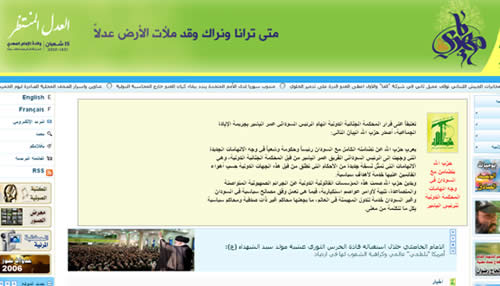 Hezbollah's announcement, as it currently appears on the website
