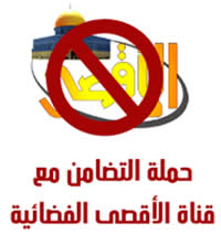 Al-Aqsa TV's campaign against France's ban of its broadcasts