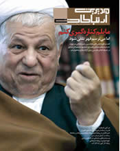Rafsanjani admits: relationship with Supreme Leader not what it used to be
