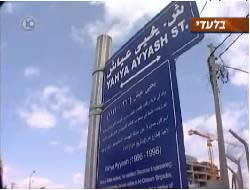 Sign for Yahya Ayash street
