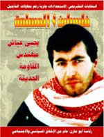 The cover of the Filastin al-Muslima issue on the tenth anniversary of Yahya Ayash's death