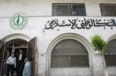The exterior of the Islamic National Bank in Gaza City