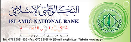 The logo of the Islamic National Bank in Gaza City