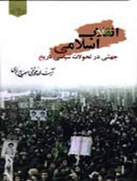 The front cover of the book by Ayatollah Mesbah Yazdi