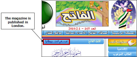 The home page of Hamas' biweekly children's magazine, Al-Fateh, February 2010