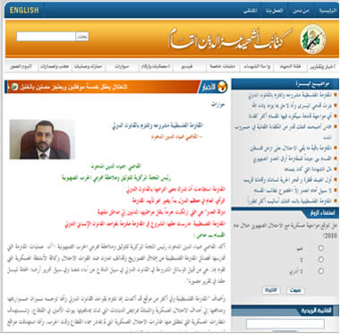 The cover page of an interview granted by Diya al-Din al-Madhoun