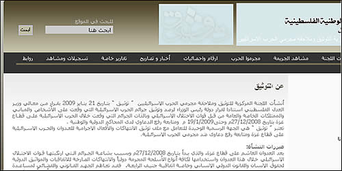 A page from the website of the de facto Hamas administration's justice ministry website.