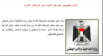 The announcement of the interior ministry of the de facto Hamas administration