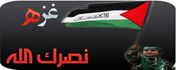 From a January 2009 issue of Al-Fateh