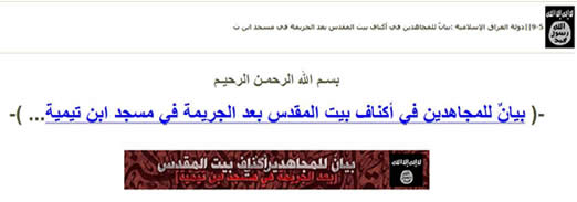 Headline of the Al-Qaeda in Iraq condemnation of Hamas