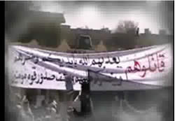 A banner appearing in an al-Houthi propaganda videotape bearing a verse from the Qur'an