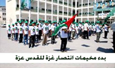 Opening ceremony at one of Hamas' summer camps
