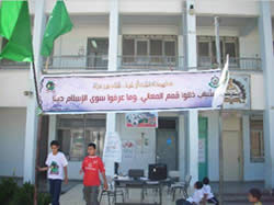 Hamas's PALDF forum, July 7, 2009
