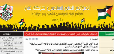 The sixth general convention of the Fatah movement