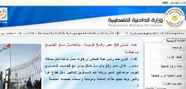 The website of the Hamas de-facto administration's interior ministry.