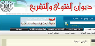The homepage of the Hamas de-facto administration's website for religious edicts and law.