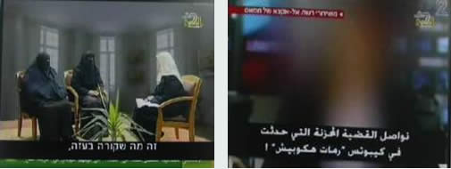 Women appear on Al-Aqsa TV completely veiled except for their eyes