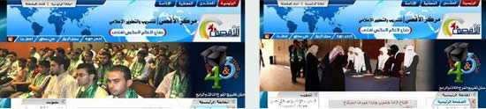 Website of the Al-Aqsa center for media training and development