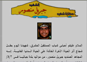 Jibril Mansour, an Izz al-Din al-Qassam Brigades operative who was killed