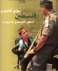 A poster of a Palestinian child confronting an IDF soldier.