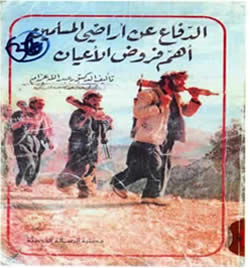Abdallah Azzam's well-known book