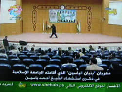 Anti-Semitic incitement at a play given at the Islamic University in Gaza City