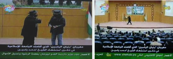 Al-Aqsa TV, April 3, 2009