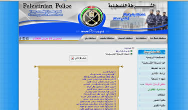 The Gaza Strip Police website
