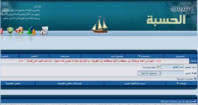 Al-Hisbah forum website
