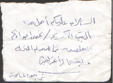 Note found by IDF forces in a building in the Gaza Strip