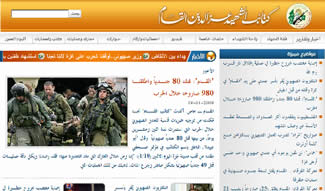 Izz al-Din al-Qassam Brigades website, January 20
