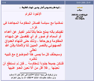 Important announcement about information and photographs about the martyrs of the resistance