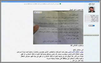 Example of a flyer for Rafah residents