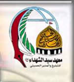The logo of the Lord of Martyrs Institute