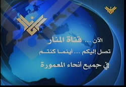 Al-Manar before the restrictions imposed on its broadcasts, June 10, 2004