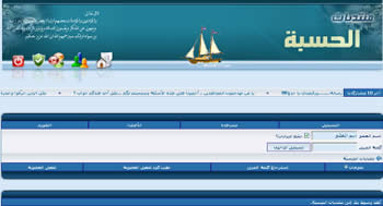 The homepage of the Al-Hisba forum site