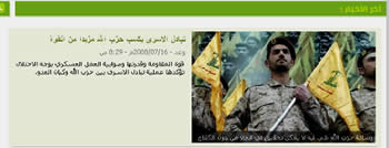 Hezbollah's Waad website