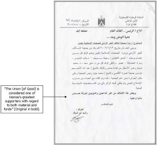 A seized document signed by Rashid Abu Shubaq