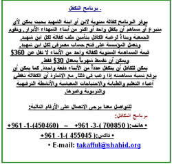 Al-Shahid Foundation's contact numbers